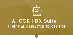 AI OCR 「DX Suite」